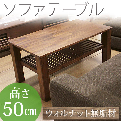 auc-riverp: Sofa Center table natural wood solid wood Walnut sofa to ...