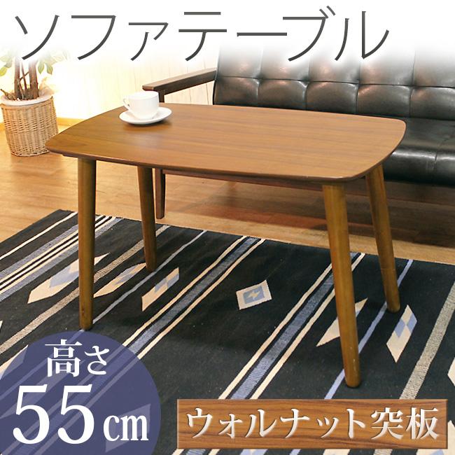 ソファテーブル センターテーブル ウォルナット突板 ソファーに合う高さ ソファ用テーブル 木製 ソファーテーブル カフェテーブル 北欧 シンプル ソファー用 アウトレット 人気