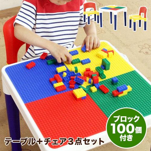 子供用テーブル ジュニアテーブル チャイルドテーブル 子供部屋 テーブル 日本製 3点セット 手数料無料 ブロック キッズテーブル チェア 椅子 カラフル ベビー 玩具 人気 おもちゃ クリスマス 子供 プレゼント キッズ セット