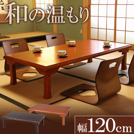 折脚和風座卓(額縁・幅120cmタイプ) 座卓 折りたたみ ローテーブル ちゃぶ台 折れ脚 和風 120cm テーブル 人気