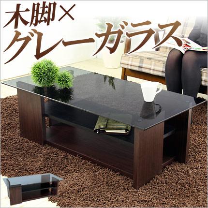 センターテーブル グレーガラス サイドテーブル コレクションテーブル フリーテーブル コーヒーテーブル テーブル ダークブラウン ナチュラル 新生活 人気