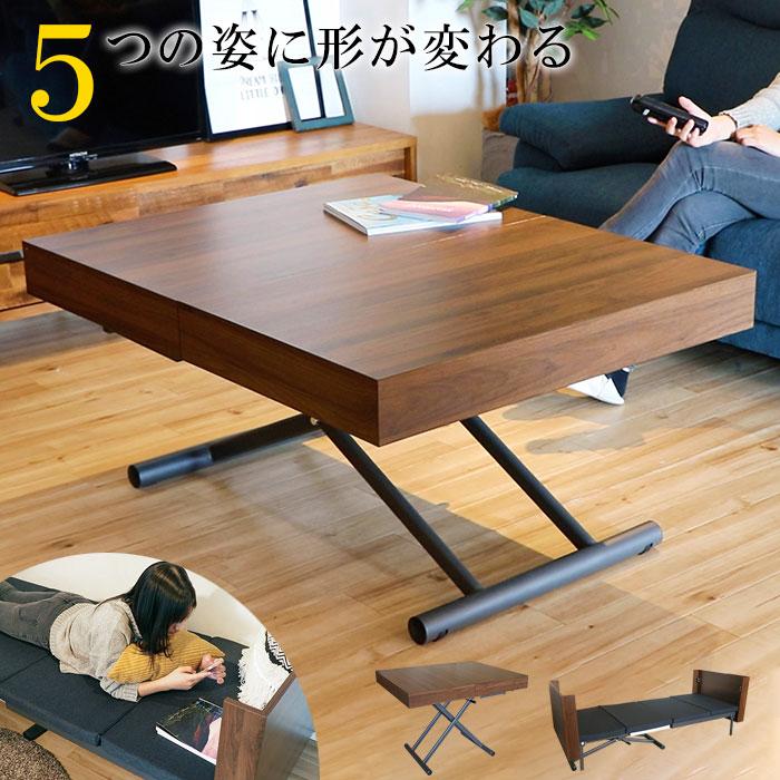 昇降テーブル ベッド、ソファにもなる テーブル ローテーブル ダイニングテーブル センターテーブル 折りたたみ ガス圧 高さ調節 北欧 おしゃれ キャスター付き デスク