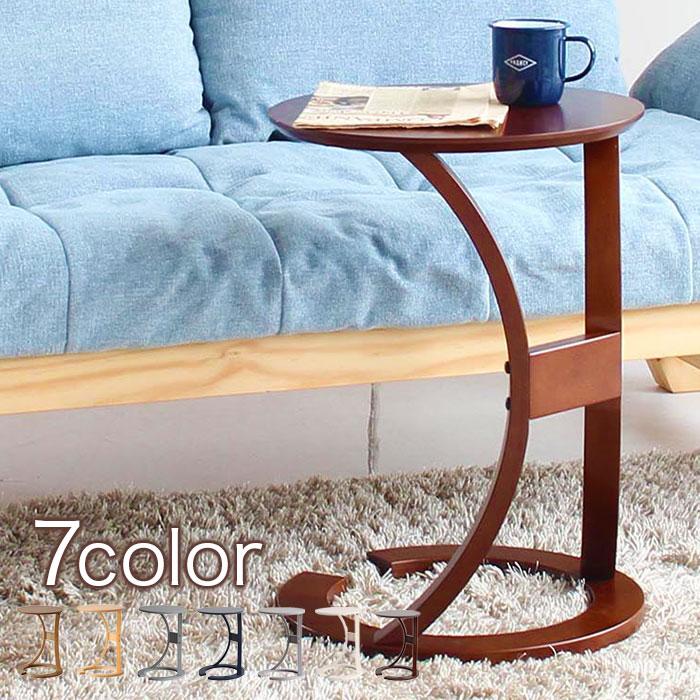 【デザイン性のある形】ソファにもベッドにもぴったり!サイドテーブル ソファーテーブル ベッドテーブル ラウンドテーブル 丸型 円形 ソファテーブル サイドテーブル ソファーテーブル ベッドテーブル ラウンドテーブル 丸型 円形 ソファテーブル ソファーに合うテーブル ベッドに合うテーブル コーヒーテーブル 簡易テーブル 木製 北欧 おしゃれ アンティーク 便利 アウトレット価格 人気