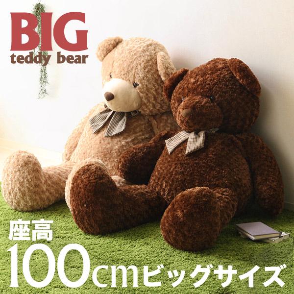 テディベア 100cm ぬいぐるみ 特大 くま お座りくまさん 特大 ぬいぐるみ ヌイグルミ 人形 熊 クマ 動物 子供の日 ギフト プレゼント 動物 抱き枕 人気