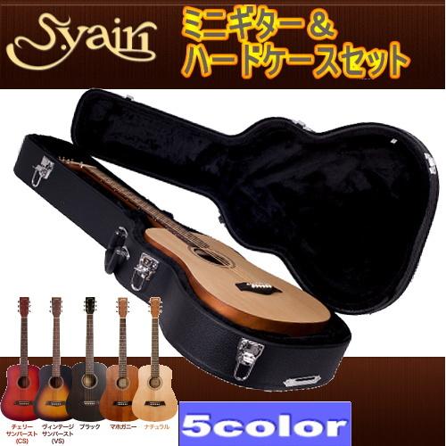 S.Yairi / ミニアコギ(YM-02)とハードケースのセット! Sヤイリ YM02 MW120 ミニギター