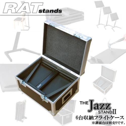 【 RATstand / ラットスタンド 】 Jazz Stand II ジャズ・スタンドII 譜面台6台収納フライトケース 69Q3【納期2ヶ月】