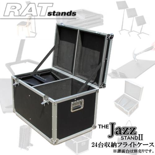 【 RATstand / ラットスタンド 】 Jazz Stand II ジャズ・スタンドII 譜面台24台収納フライトケース 69Q4【納期2ヶ月】