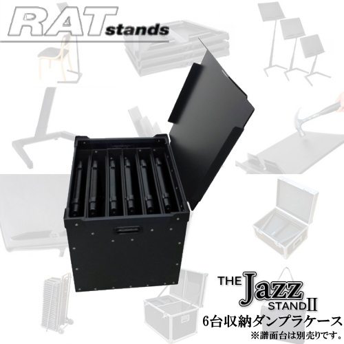 【 RATstand / ラットスタンド 】 Jazz Stand II ジャズ・スタンドII 譜面台6台収納ダンプラケース JAZZCASE