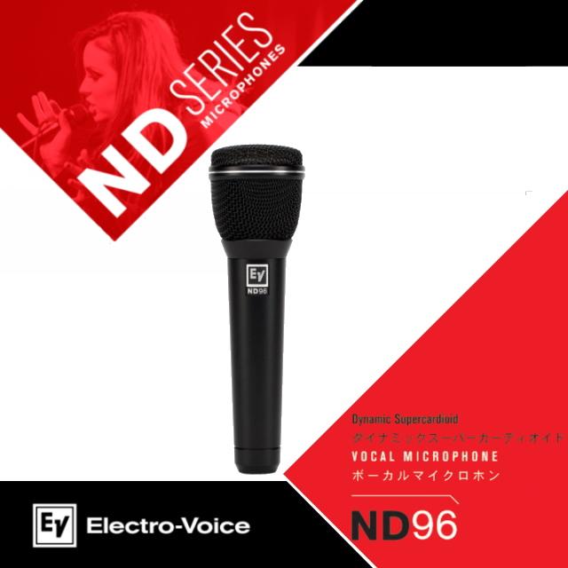 EV エレクトロボイス ND96 ダイナミックスーパーカーディオイド・ボーカルマイクロホン