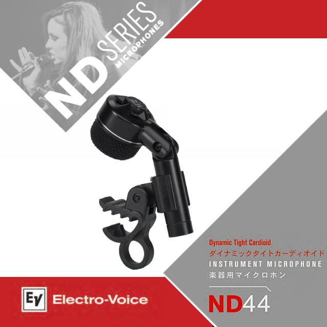 EV エレクトロボイス ND44 ダイナミックタイトカーディオイド・楽器用マイクロホン