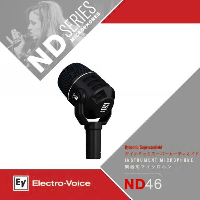 EV エレクトロボイス ND46 ダイナミックスーパーカーディオイド・楽器用マイクロホン