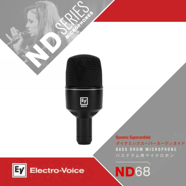 EV エレクトロボイス ND68 ダイナミックスーパーカーディオイド・バスドラム用マイクロホン