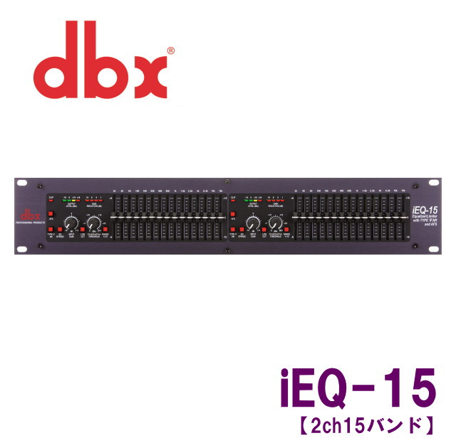 dbx 2ch 15バンドグラフィックイコライザー iEQ-15