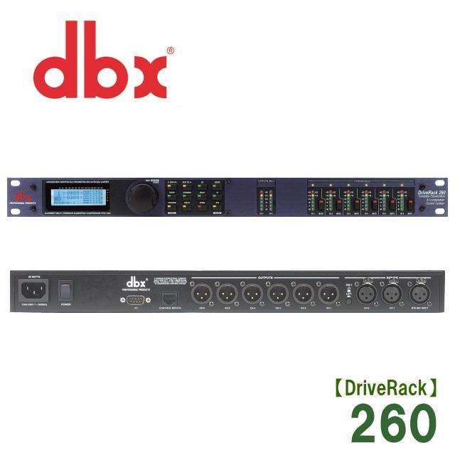 dbx 音響出力系マルチプロセッサー DriveRack 260
