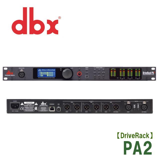 dbx 音響出力系マルチプロセッサー DriveRack PA2