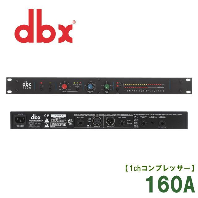 dbx 1chコンプレッサー 160A