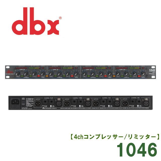 dbx 4chコンプレッサー/リミッター 1046