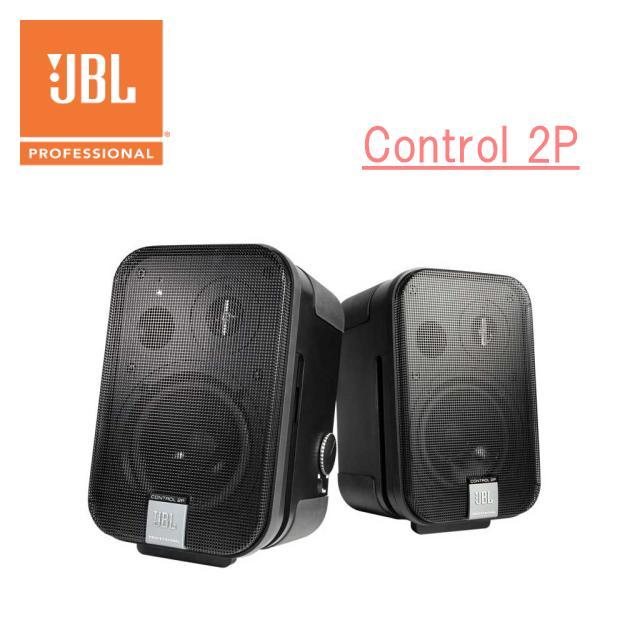 JBL 35Wパワーアンプ内蔵小型2-Wayフルレンジスピーカー Control 2P
