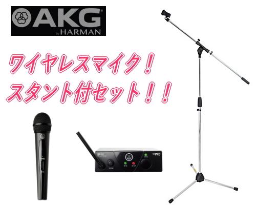 ■AKG WMS40 PRO MINI VOCAL SET JP2 ワイヤレスマイク スタンドセット(マイクホルダーも付属)