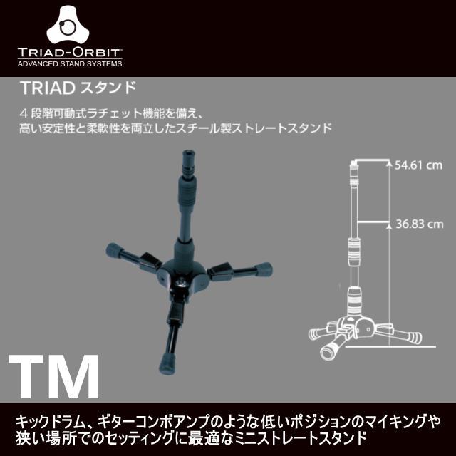 TRIAD-ORBIT TRIADスタンド スチール製ミニストレートスタンド TM