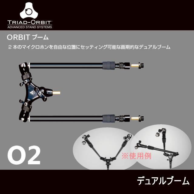 TRIAD-ORBIT TRIADスタンド用デュアルブーム O2