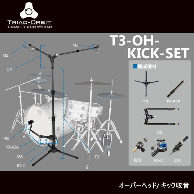 TRIAD-ORBIT オーバーヘッド/ キック収音セット T3-OH-KICK-SET