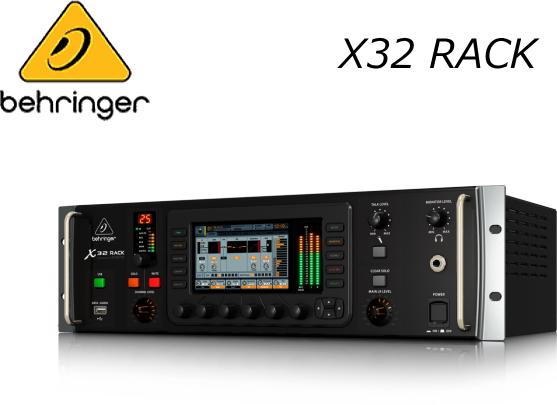 Behringer/ベリンガー デジタル・ミキサー X32 RACK