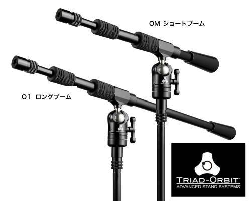 TRIAD-ORBIT TRIADスタンド用ロングブーム O1