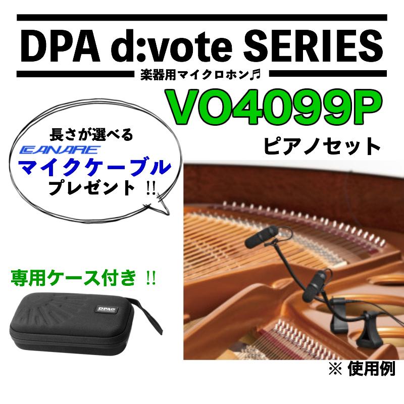DPA d:vote楽器用マイクロホン ピアノ用セットモデル VO4099P