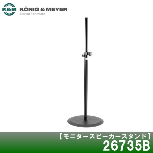 K&M 26735B (ブラック) モニタースピーカースタンド