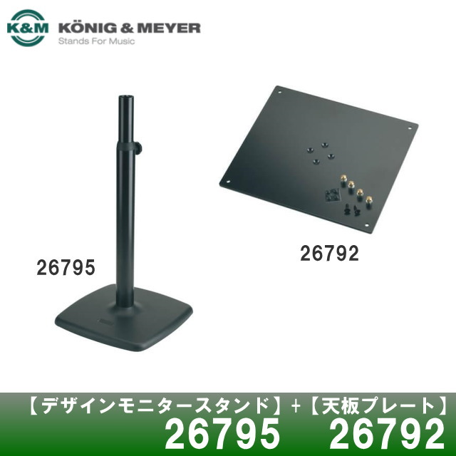 K&M 26795+26792 (ブラック) モニタースピーカースタンド+天板