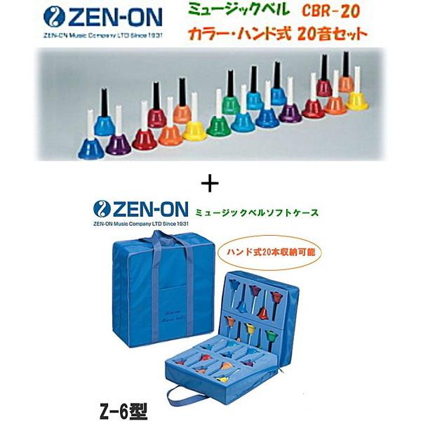 ゼンオン/全音 ミュージックベル・カラーハンド式20音 + ソフトケース(Z-6型)セット CBR20-Z6