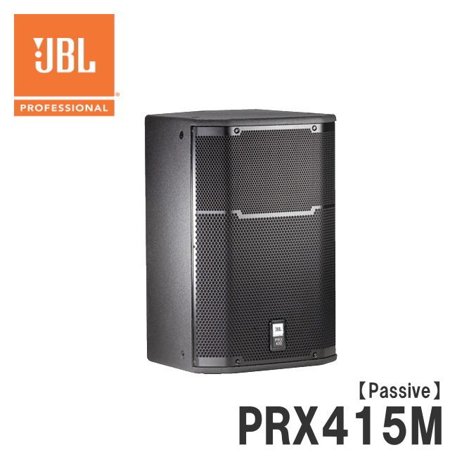 JBL PRX415M (2-Wayフルレンジ・スピーカー)