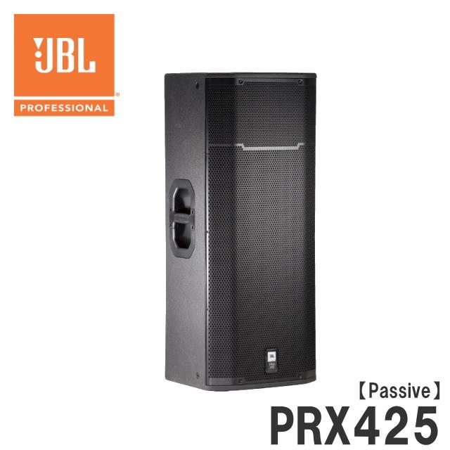 JBL PRX425 2-Wayフルレンジ・スピーカー(ダブル・ウーファー)