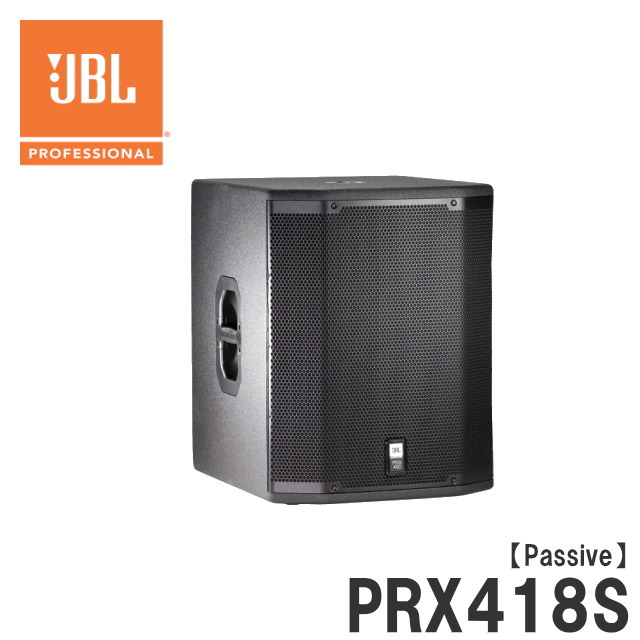 JBL PRX418S (サブウーファー)