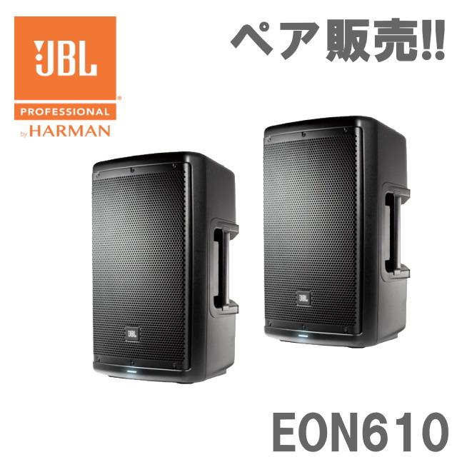 【ペア販売】JBL EON610 ポータブル・パワード・スピーカー 2台セット