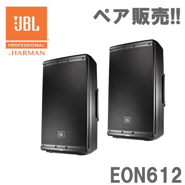【ペア販売】JBL EON612 ポータブル・パワード・スピーカー2台セット