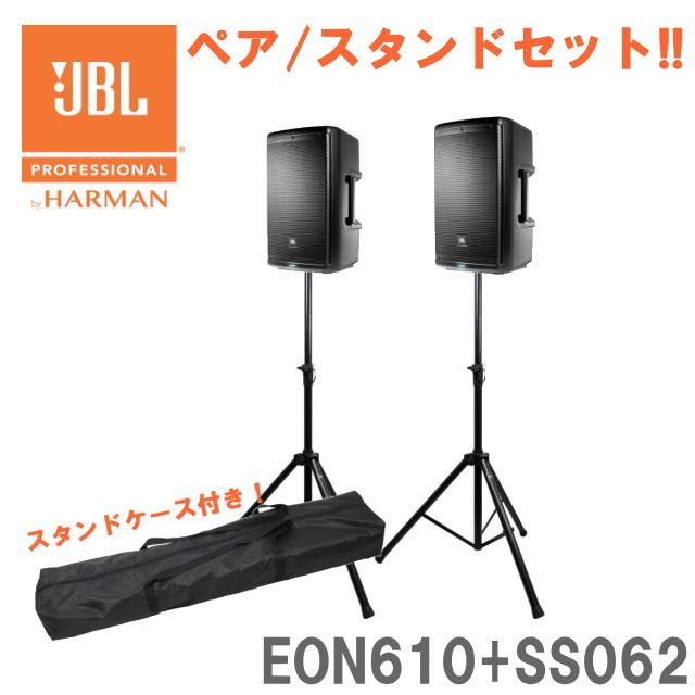 【ペア/スタンドセット】JBL EON610 ポータブル・パワード・スピーカー 2台 スピーカースタンドセット