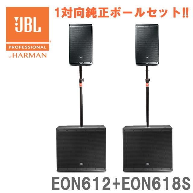 【1対向セット】JBL EON618S + EON612 パワード1対向純正ポール付きセット