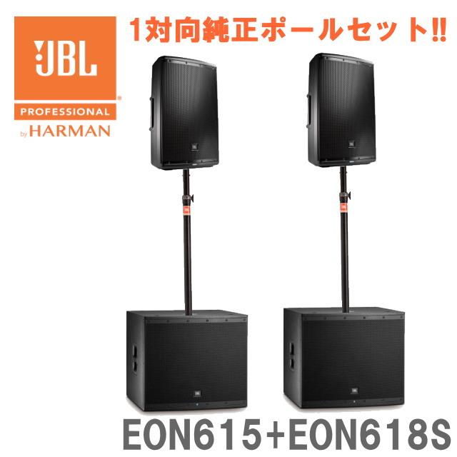 【1対向セット】JBL EON618S + EON615 パワード1対向純正ポール付きセット