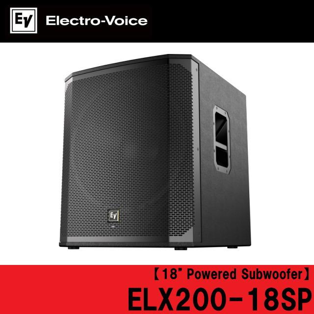 EV エレクトロボイス ELX200-18SP 18インチ パワードサブウーファー