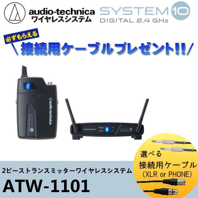 audio-technica  ATW-1101 2.4GHz帯デジタルワイヤレスシステム
