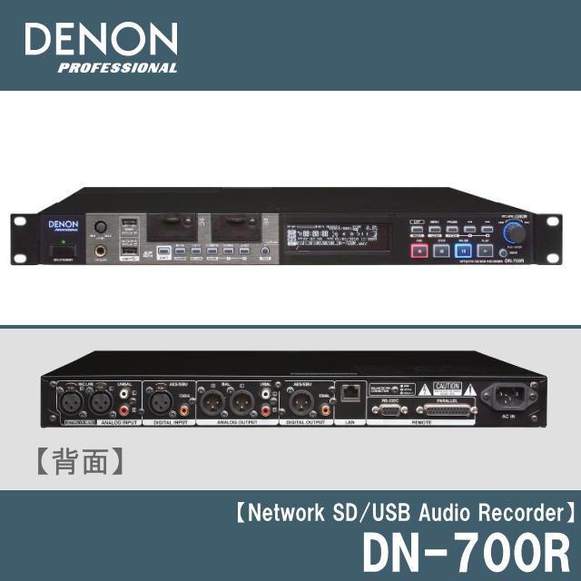 DENON ネットワークSD/USBオーディオレコーダー DN-700R