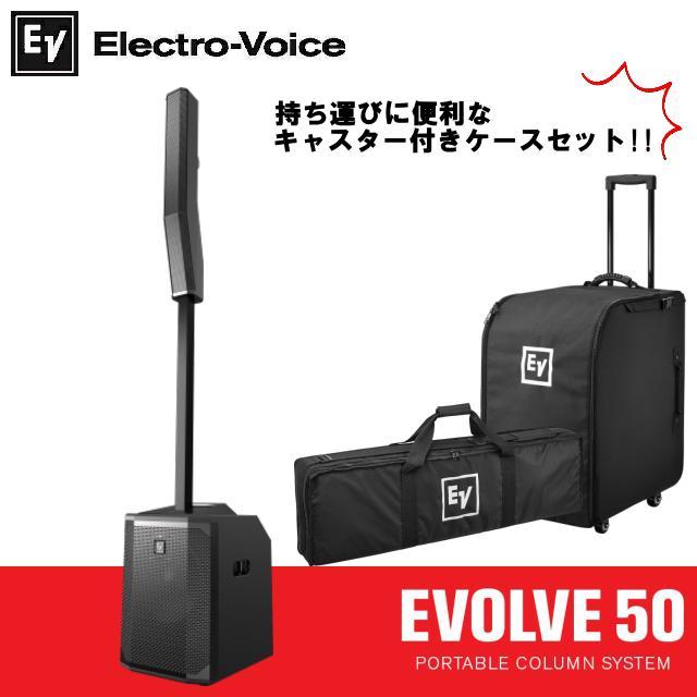【選べるノベルティ付】EV エレクトロボイス EVOLVE 50 キャスター付きケースセット !! コンパクトアレイ ポータブルコラムスピーカーシステム エボルブ