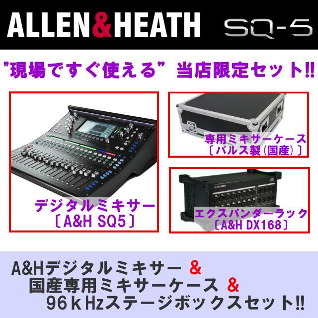 ALLEN&HEATH(A&H)/アレン&ヒース(アレヒ) デジタルミキサーSQ5 + 専用ケース + DX168セット! デジ卓 デジミキ 48ch 96kHz SQシリーズ