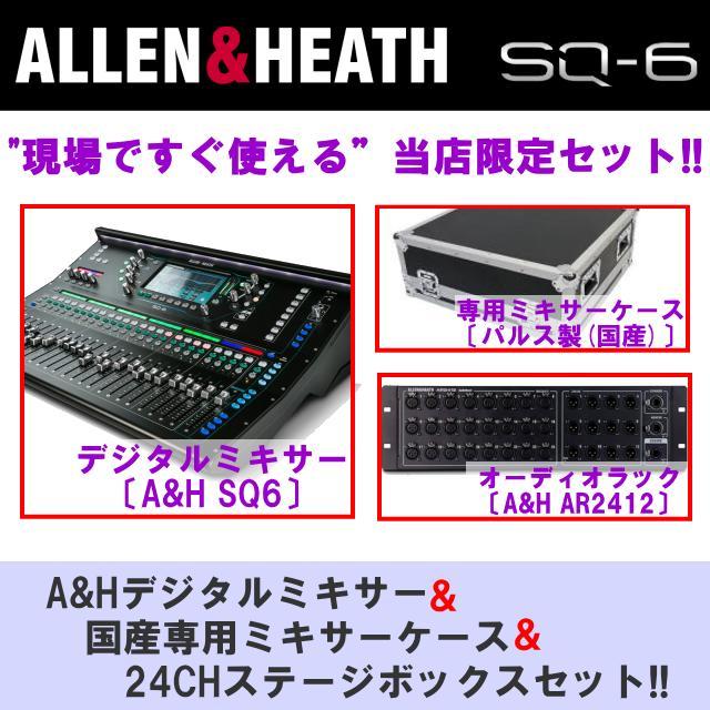ALLEN&HEATH(A&H)/アレン&ヒース(アレヒ) デジタルミキサー SQ6 + 専用ケース + AR2412セット デジ卓 デジミキ 48ch 96kHz SQシリーズ