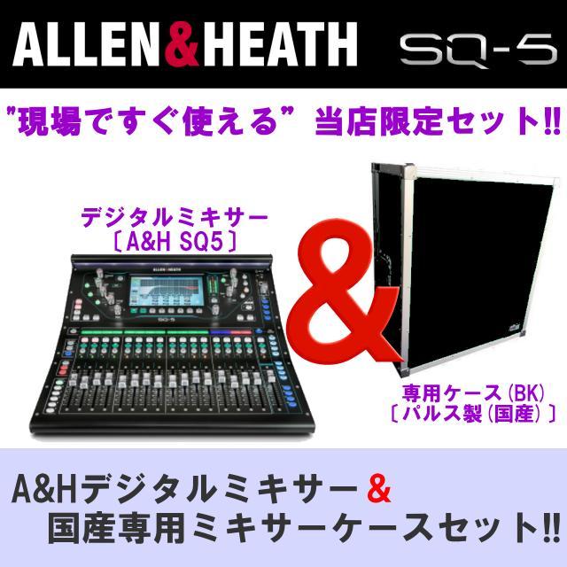 ALLEN&HEATH(A&H)/アレン&ヒース(アレヒ) デジタルミキサー SQ5 + 専用ケースセット デジ卓 デジミキ 48ch 96kHz SQシリーズ