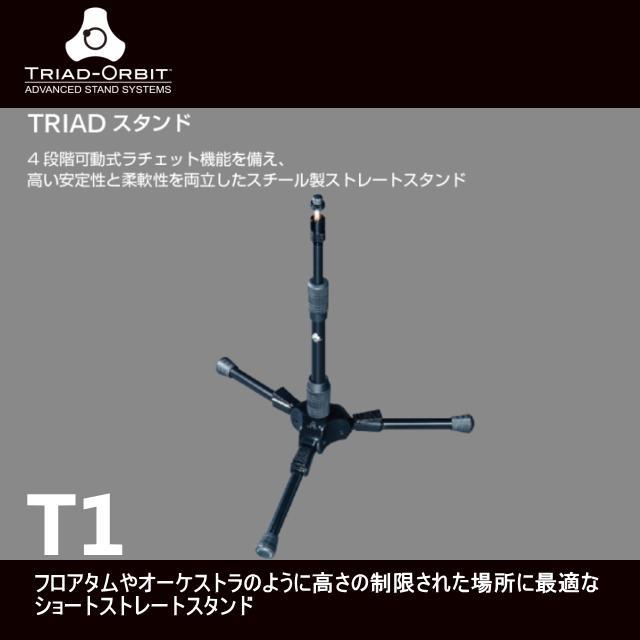 TRIAD-ORBIT TRIADスタンド スチール製ショートストレートスタンド T1