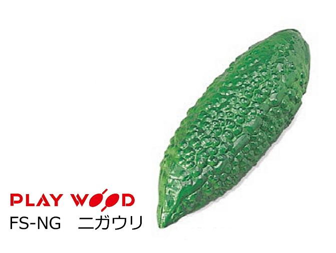 プレイウッド/PlayWood フルーツシェーカー ニガウリ ミュージック シェーカー