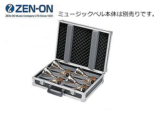 ゼンオン HC-8 8音用/全音 ゼンオン/全音 ミュージックベルエクセレント専用ハードケース 8音用 HC-8, 出水郡:fc98e6f0 --- officewill.xsrv.jp